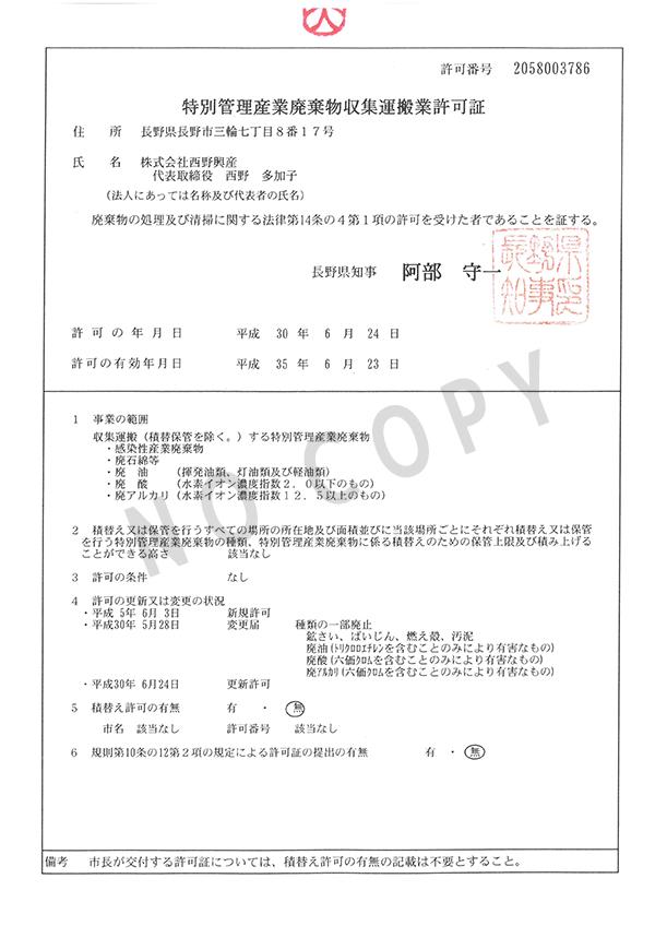 長野県 特別管理産業廃棄物収集運搬業許可