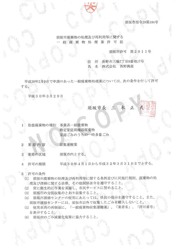 須坂市 一般廃棄物収集運搬業許可